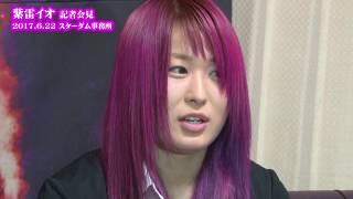 スターダム会見紫雷イオ欠場の報告2017/6/22