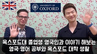 Interview | Oxford University Graduate Talks about Learning British English and Oxford Uni Life