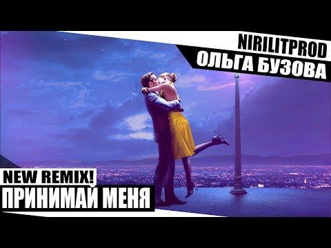 NirilitProd & Ольга Бузова - Принимай меня (Remix)
