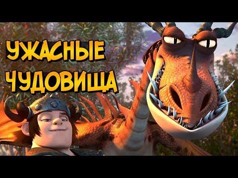 Ужасные Чудовища из мультфильмов Как Приручить Дракона (способности, характер, слабости)