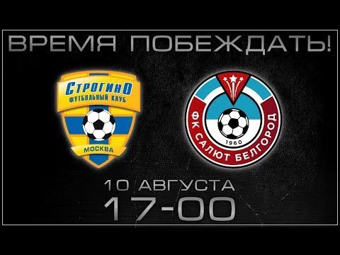 Строгино - Салют (Белгород) | Сезон 2018-19 | 4 тур | МАТЧ