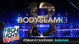 "Video thumbnail of ""ชีวิตและความจริงของ bodyslam l ความฝันกับจักรวาล , dharmajāti , แสงสุดท้าย , BODYSLAM13"""