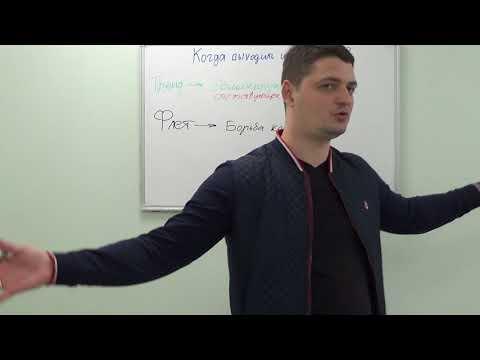 Лекции бинарные опционы