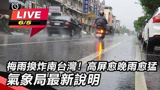 梅雨炸南台灣!高屏愈晚雨愈猛 氣象局說明