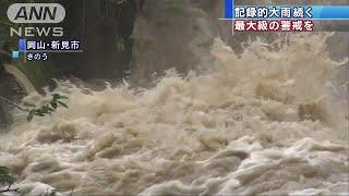 大雨特別警報発表中記録的大雨に最大級の警戒を18/07/07