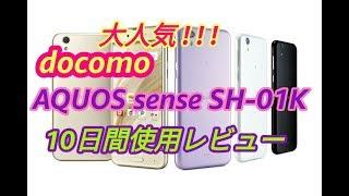 ドコモAQUOSsenseSH-01K10日間使用レビュー