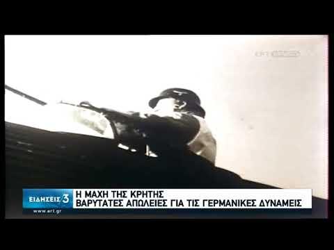 Μάχη της Κρήτης: 79 χρόνια από την λαμπρή σελίδα αντίστασης στους ναζί | 21/05/2020 | ΕΡΤ