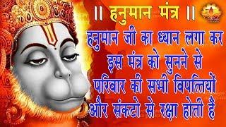 श्री हनुमान मंत्र || Shri Hanuman Mantra || Bhakti Darshan