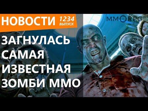 Загнулась самая известная зомби MMO. Новости