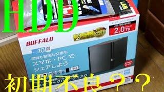 [バッファロー ネットワークHDD #2]HDD交換!! まさかの初期不良??