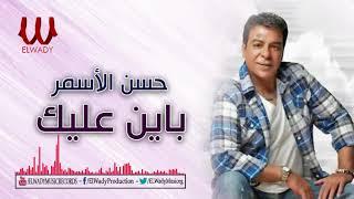 تحميل اغاني Hassan El Asmar - Bayen Alleik / حسن الأسمر - باين عـليك MP3