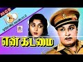 En Kadamai full movie | MGR என் கடமை