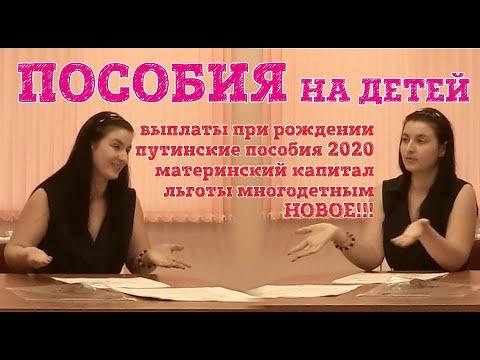 Новый закон о пособиях на детей: путинские выплаты 2020, льготы многодетным семьям, маткапитал