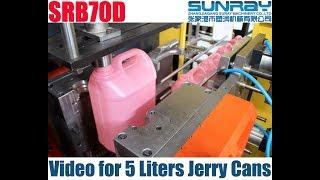 5L Plastic Bottles & Jerry Cans Blow Molding Machine SRB70D-1 Production Video
