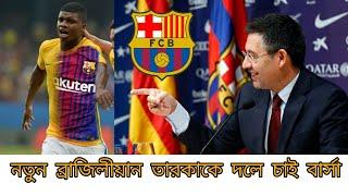 নতুন যে ব্রাজিলীয়ান তারকা কে দলে ভেড়াতে চাই বার্সেলোনা | Barcelona Latest Transfer News