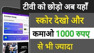 ŔCricket Lovers Earn 1000rs Guaranteed By ICC World cup Live Score App Cricket Swag
