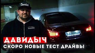 ДАВИДЫЧ - СКОРО НОВЫЕ ТЕСТ ДРАЙВЫ