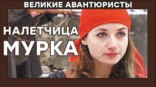 Маргарита Дмитриевская – НАЛЕТЧИЦА МУРКА – ВЕЛИКИЕ АВАНТЮРИСТЫ – Криминальный сериал
