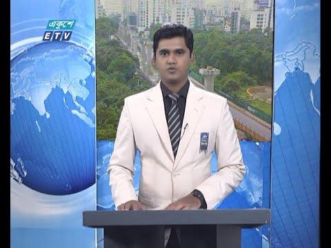 11 AM News || বেলা ১১টার সংবাদ || 07 August 2020 || ETV News