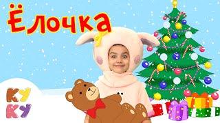 ❋ КУКУТИКИ ❋ В лесу родилась ёлочка❋ Новогодняя песенка для детей, малышей