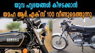 yamaha rx100 new launch 2018 price malayalam - 免费在线视频