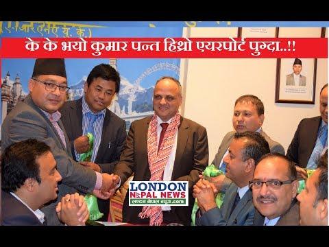 कुमार पन्त हिथ्रो एयरपोर्ट पुग्दा // NRNA ICC Vice President