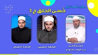 حسن الخلق ج 3 برنامج خطباء المستقبل الشيخ عبد الوهاب الداودى ومحمد حسين ومحمد خميس