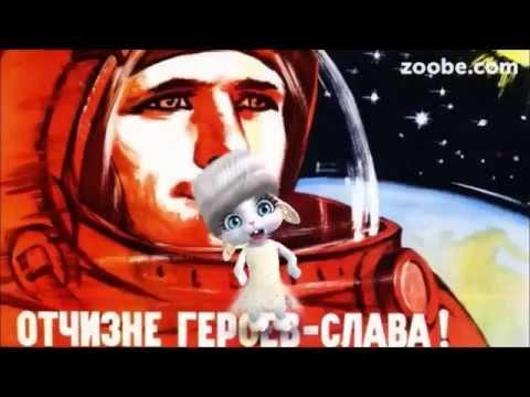 Zoobe Зайка Поздравление с днем космонавтики!