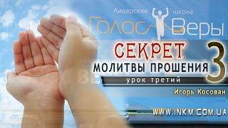 #Проповедь - Секрет молитвы прошения - Игорь Косован