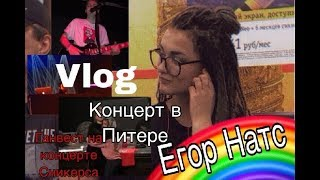 Vlog: Егор Натс. ГАНВЕСТ.  Концерт в Питере. МОЁ ПЕРВОЕ ВИДЕО.