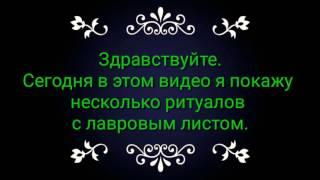 ЛАВРОВЫЙ ЛИСТ НА УДАЧУ.