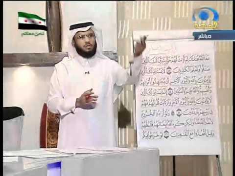طريقة القرآن الكريم في فضح المنافقين – أ. الداوود