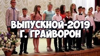 Выпускной-2019. Грайворон