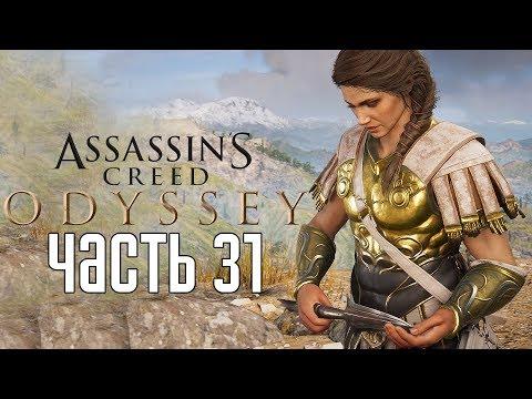 Assassin's Creed: Odyssey ► Прохождение на русском #31 ► ЛЕГЕНДАРНАЯ БРОНЯ СЕСТРЫ АЛЕКСИОСА!