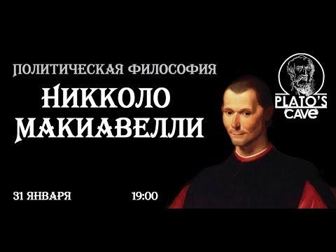 Политическая философия Никколо Макиавелли. Вячеслав Савченко
