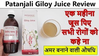 Patanjali Giloy Juice Review | How to Use | गिलोय के फायदे | हेल्थ बनाने का तरीका  IMAGES, GIF, ANIMATED GIF, WALLPAPER, STICKER FOR WHATSAPP & FACEBOOK