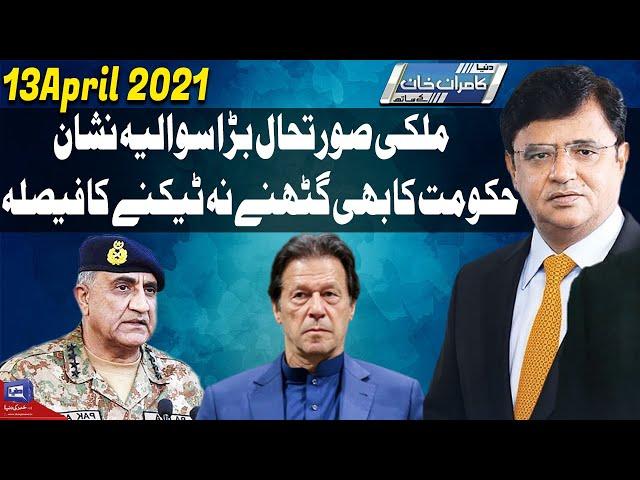 Dunya Kamran Khan Kay Sath Dunya News 13 April 2021