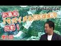 新番組「サバイバル資本主義」始動!【CGS 中村公一 資本主義  第1回】