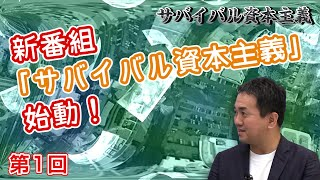 第1回 新番組「サバイバル資本主義」始動!