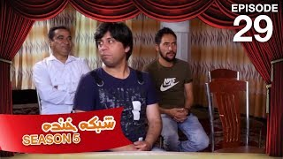 Shabake Khanda - Season 5 - Episode 29