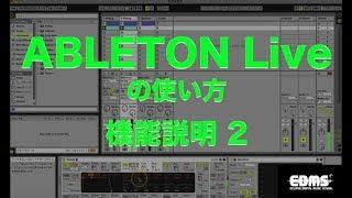 EDMS DTM講座 ABLETON LIVE  機能説明 2