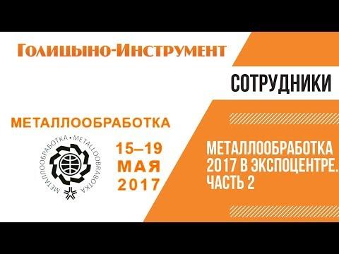 """Голицыно-Инструмент и Глебовский завод приняли участие в выставке """"Металлообработка-2017""""."""