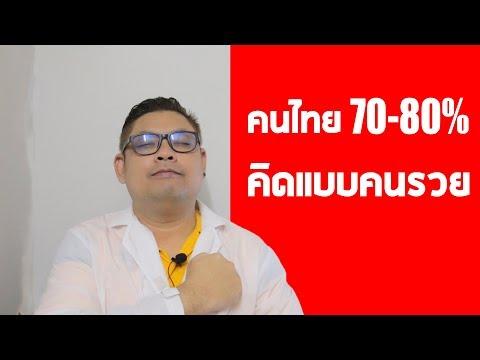 คนไทย 70-80% มีความคิดแบบคนรวย ใครชอบเล่นหวยห้ามพลาด