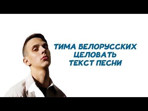 Тима Белорусских - Целовать // ТЕКСТ ПЕСНИ // LYRICS // КАРАОКЕ