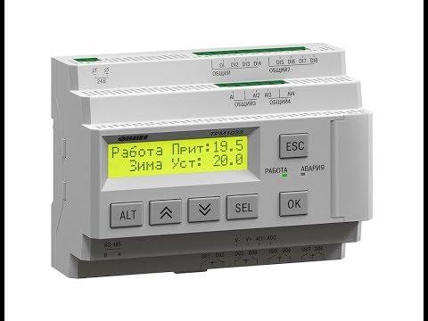 ОВЕН ТРМ1033 – контроллер с готовым алгоритмом для автоматизации приточной вентиляции