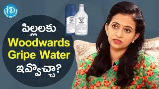 Is Woodwards Gripe Water Safe For Babies - Sr Pediatrician Dr Sharmila | iDream Health