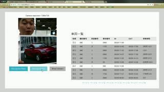 【第一回人工知能EXPO】株式会社アジラの車両認識APIデモ(Demo for AI EXPO@Bigsight in JAPAN)