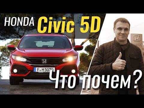 Honda  Civic 5d  Хетчбек класса B - тест-драйв 2
