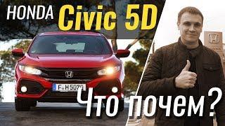 #ЧтоПочем: Civic 5D 2018 - от базы до топа  / 1 сезон 9 серия