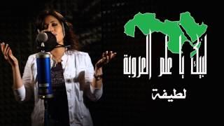Latifa [Audio] - Lbayka ya Alam Al Orooba | لطيفة - لبيك يا علم العروبة